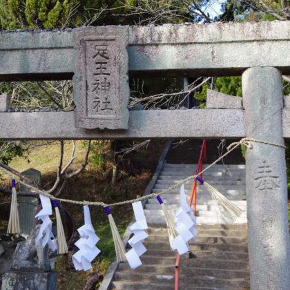 夫の実家近くにある足王神社にもお詣り