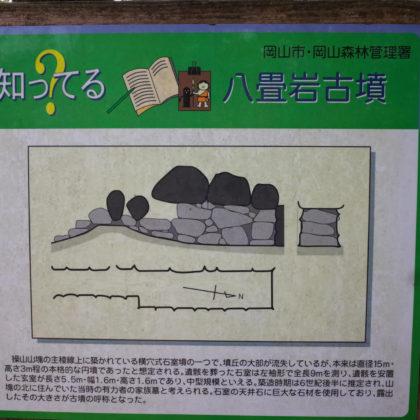 操山には古墳がたくさん。