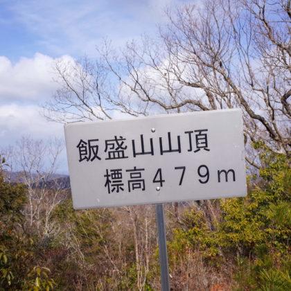 飯盛山登頂!