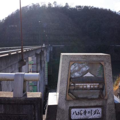 八塔寺川ダムをちょっとだけ見学