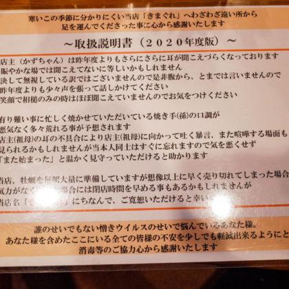 取扱説明書が各テーブルに置いてあります。