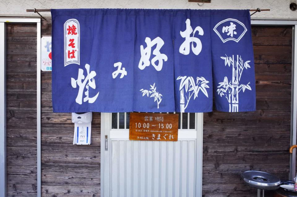 今年もきまぐれカキオコ(備前市日生町)