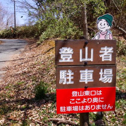 東登山口近くの駐車場(トイレあるけど微妙...)