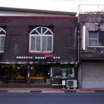 落合の梅田屋羊羹店