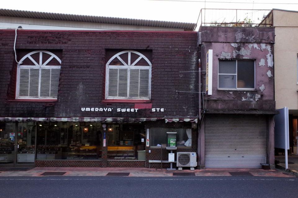 梅田屋羊羹店